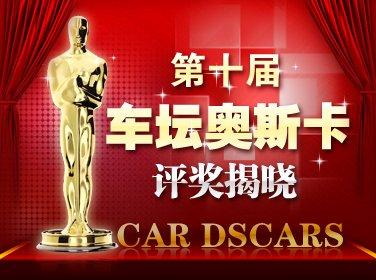 第十届车坛奥斯卡颁奖典礼21日在广州举行