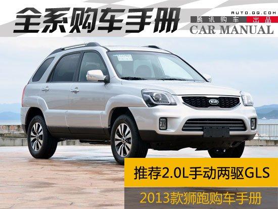 推荐2.0L手动两驱GLS 2013款狮跑购车手册
