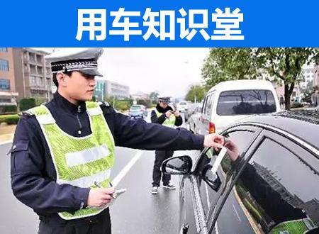 车辆临时停这些位置必被贴条 停车费更划算