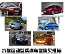 6款运动型紧凑车型购买推荐