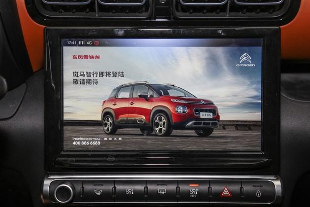 東風雪鐵龍云逸將于9月20日上市 預售11.58萬起