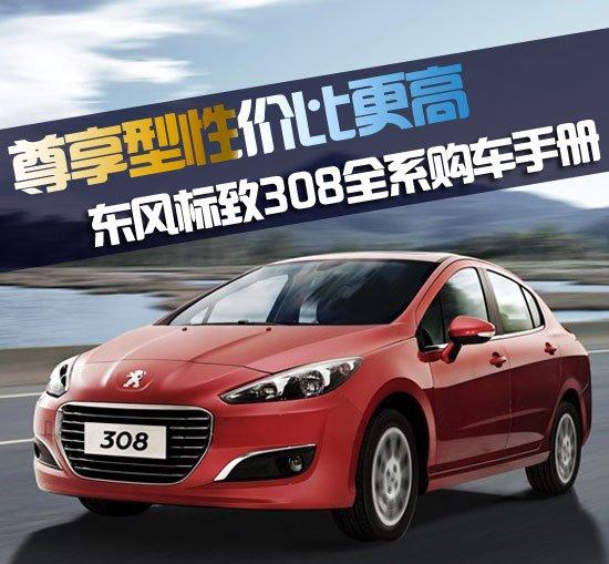 东风标致308全系购车手册 尊享型性价比高