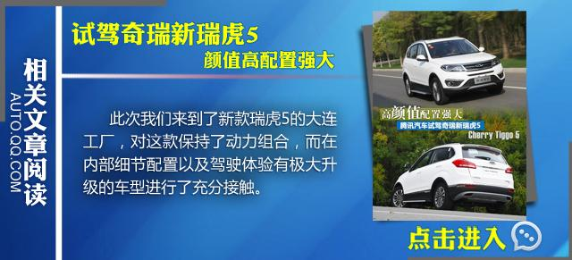新瑞虎5pk哈弗H6升级版 老牌劲旅革新再战