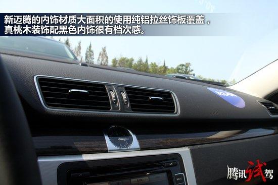 有备而来 腾讯试驾全新一代迈腾1.8T车型