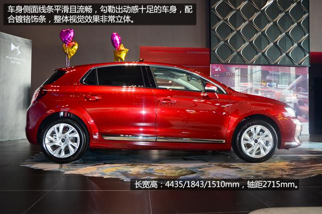 [新车实拍]DS 4S实拍 动感精致两厢车