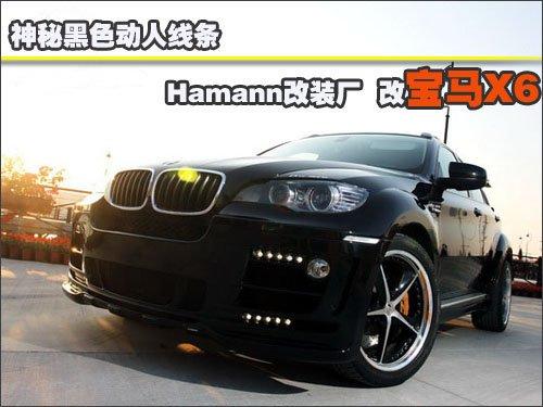 神秘黑色动人线条 改装厂Hamann改宝马X6