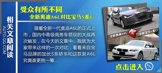 [国内车讯]2013款宝马5系Li将8月30日上市