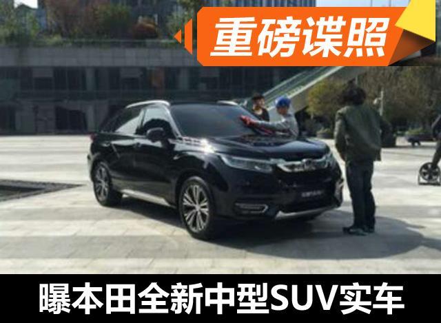 本田全新中型SUV实车曝光 或命名为UR-V