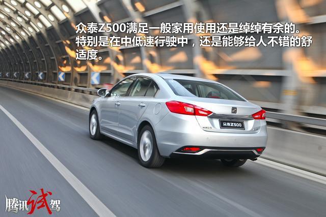 自主家轿新生力 对比体验逸动/新帝豪/众泰Z500