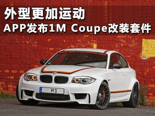 APP发布宝马1系M Coupe套件 外型更加运动