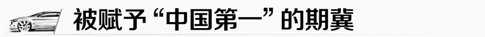 """被赋予""""中国第一""""的期冀"""