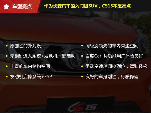 腾讯试驾长安入门级SUV CS15 其实不简单