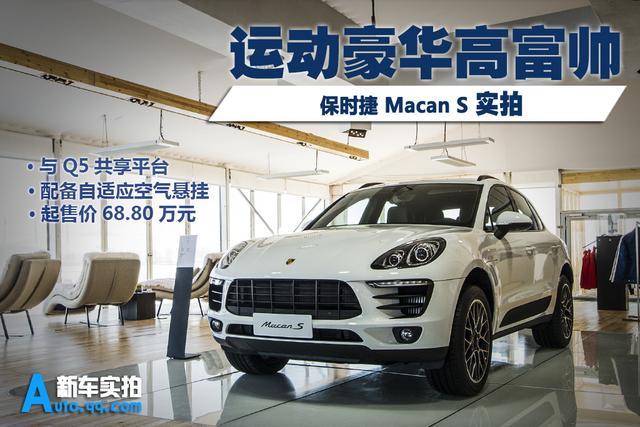 [新车实拍]保时捷Macan S实拍 运动高富帅