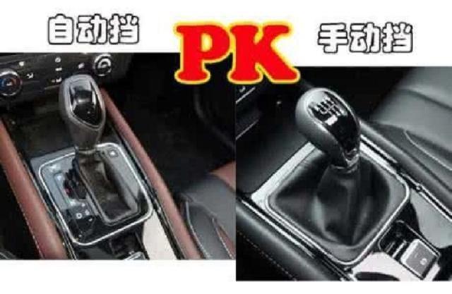 汽车小常识:为什么汽车还不淘汰手动挡