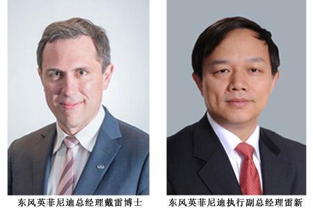 东风英菲尼迪正式成立 国产进口同网销售
