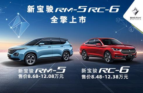 下订新宝骏RM-5 RC-6享24期0利率或0月供