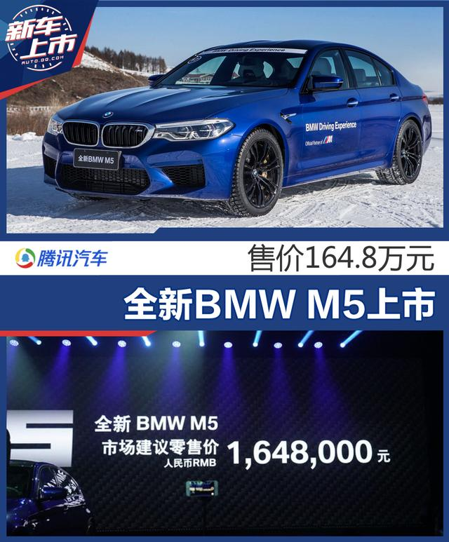 M家族旗舰轿车登场!全新BMW M5售价164.8万