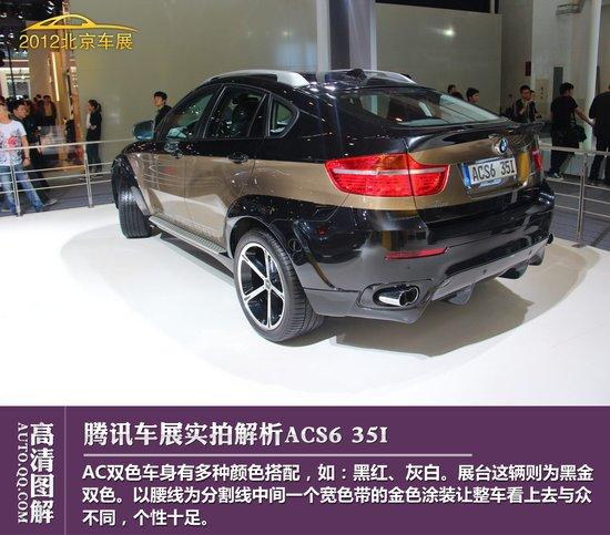 [图解新车]ACS6 35I解析 双色车身是亮点