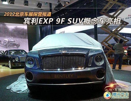 [北京车展探营]宾利EXP 9F SUV概念车亮相