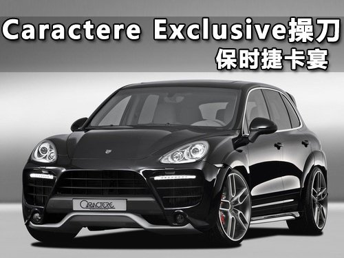 Caractere Exclusive操刀 改装保时捷卡宴