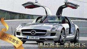 年度进口跑车-奔驰SLS AMG