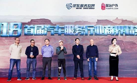 2018汽车服务金勋奖颁奖盛典在京举行