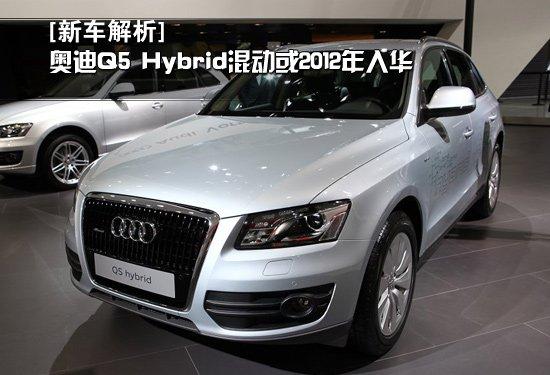[新车解析]奥迪Q5 Hybrid混动或2012年入华