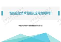 智能座舱技术发展及应用案例解析