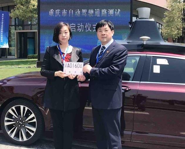 又有百度! 7家企业获重庆首批自动驾驶测牌照