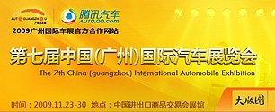 2009年广州国际车展