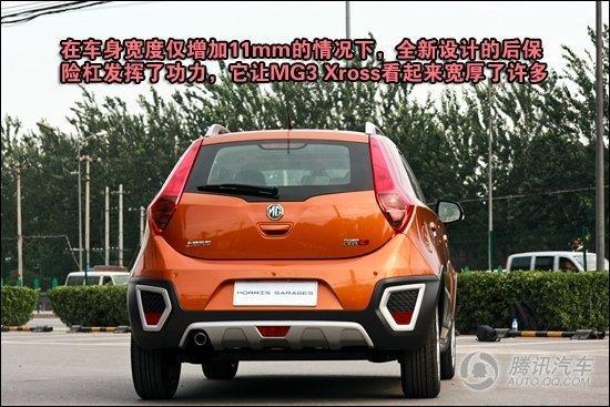 上汽MG3 Xross成都车展上市 预计9.17万起