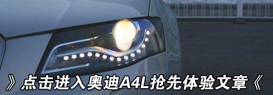 都是标杆产品 沃尔沃S60对比一汽奥迪A4L