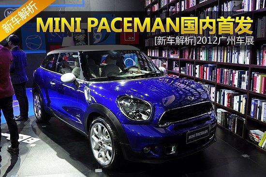 [新车解析]MINI PACEMAN广州车展国内首发