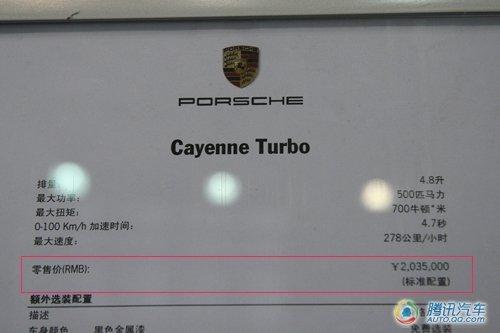 保时捷新卡宴亮相深圳 Turbo售203.5万起