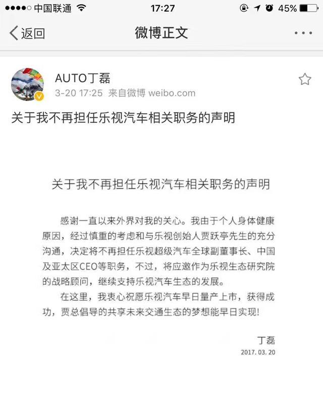 乐视丁磊确认离职:不再担任乐视超级汽车全球副董事