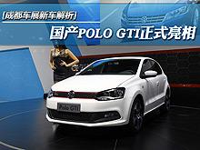 上海大众POLO GTI