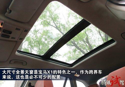 个性选择 腾讯试驾宝马X1 xDrive28i