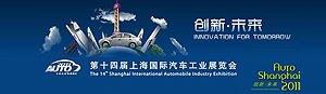 上海车展官网