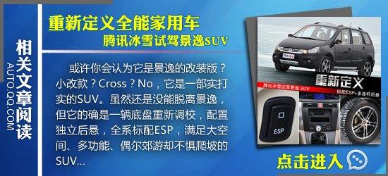 [新车上市]东风风行景逸SUV于北京车展上市
