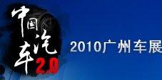 2010广州车展系列话题