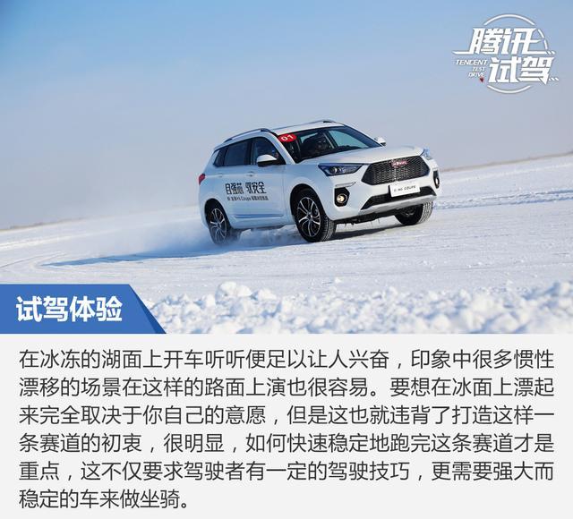 雪地上的骑士 冰雪试驾新哈弗H6 Coupe