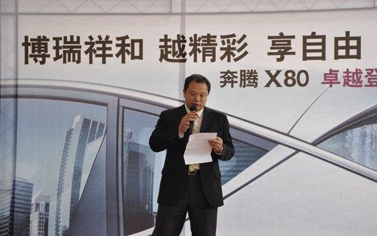北京博瑞祥和奔腾X80品鉴活动圆满落幕