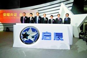 东风日产推自主品牌启辰 量产车2012上市