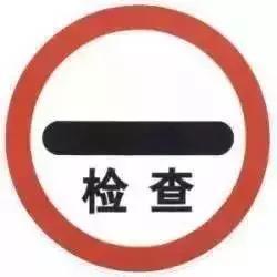 扣分最多的交通标志,第一个就不认识!