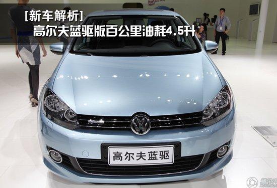 [新车解析]高尔夫蓝驱版百公里油耗4.5升