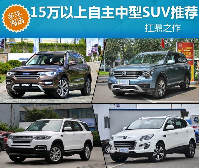 扛鼎之作 15万以上自主中型SUV推荐