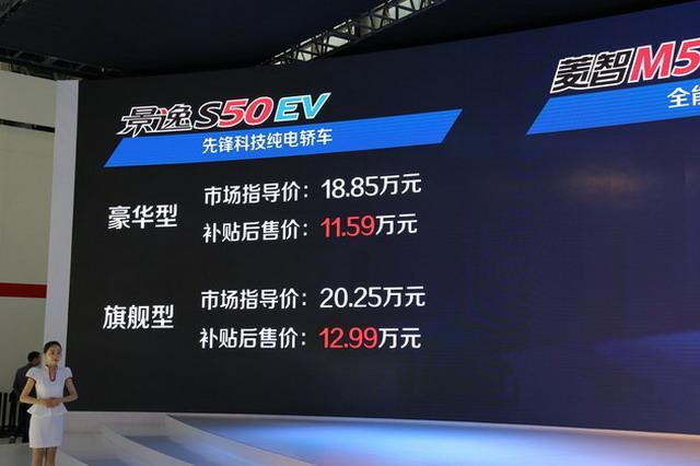 东风流行景逸S50 EV上市 售价18.85-20.25万元
