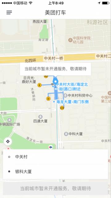 美团打车北京站延迟开通 曾遭北京交通部门约谈