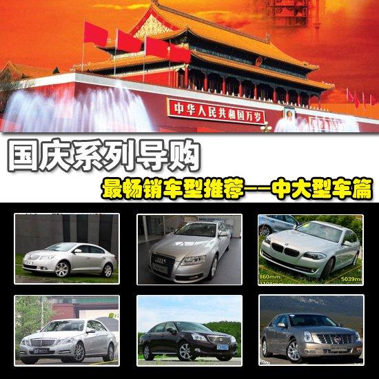 国庆系列导购之最畅销车型推荐