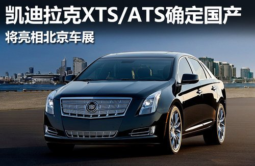 凯迪拉克XTS/ATS确定国产 亮相北京车展
